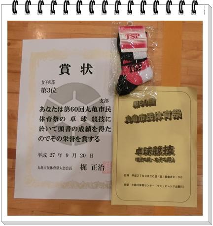 市民体育祭(賞状)