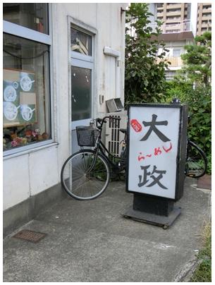 大政(fuukei)2