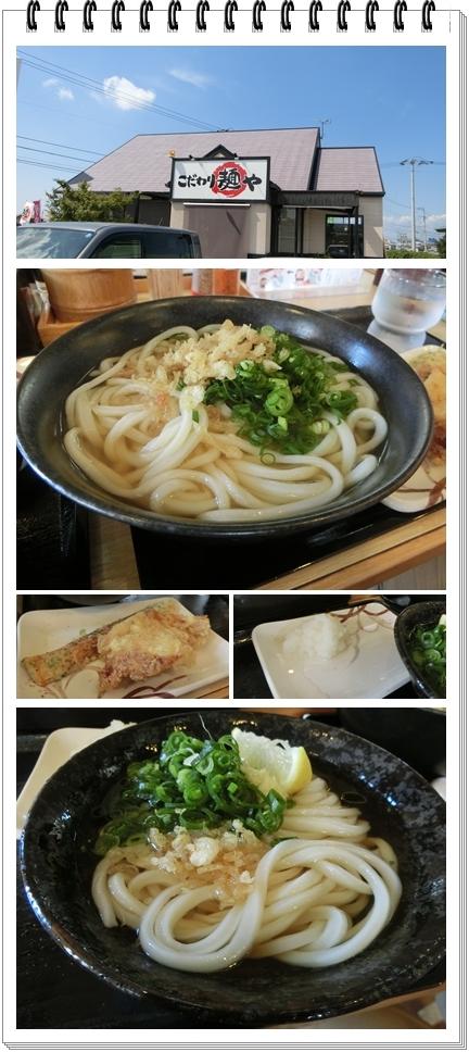 麺や「川西店」