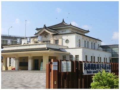 旧高雄駅舎1