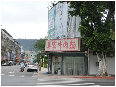 呉家牛肉麺1