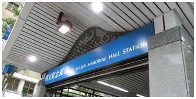 最寄りの駅