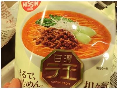 ラ王担々麺1