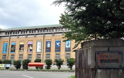 京都市美術館、到着