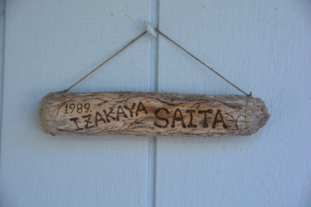 izakaya-saita - 1 (3)
