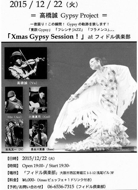 ジプシー2015大阪 (466x640)