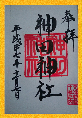 1107-10神田明神