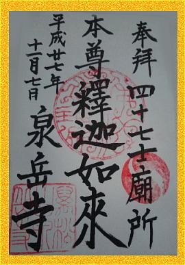 1107-18泉岳寺