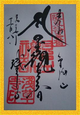 1107-19浅草寺1