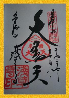 1107-20浅草寺2