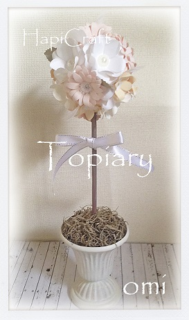 topiary S
