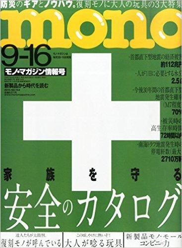 モノマガジン9162015