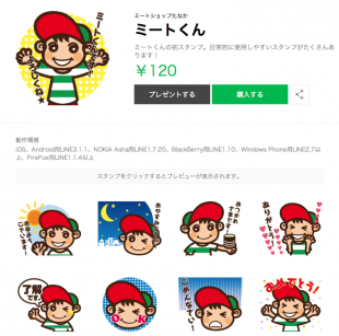line-sticker.png