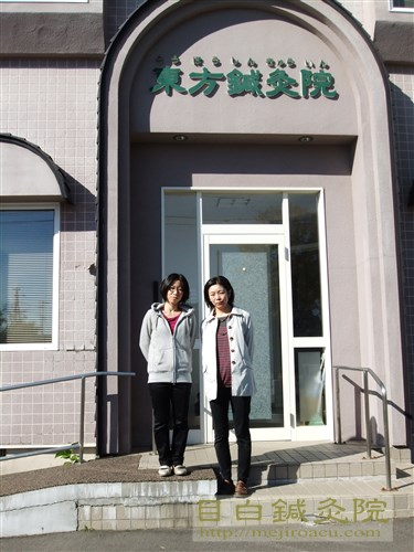 2015年北海道研修旅行東方鍼灸院前二宮梅津