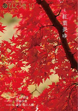 てんとう虫表紙2015年10月号
