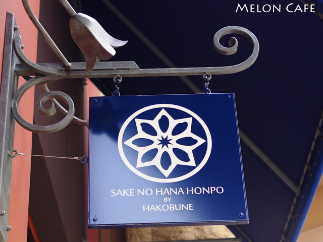 酒乃花本舗Sakenohanahonpoの麹あまざけソフトクリーム02