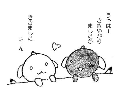 20150929日記あいぼくんたちaaok