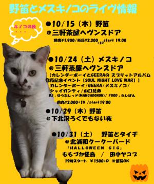 野笛フライ2015秋10月