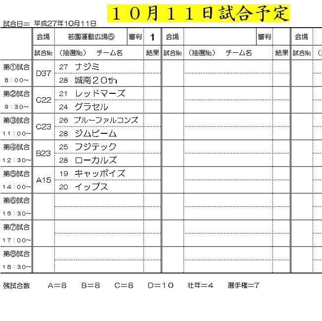 10月11日試合予定 (3)
