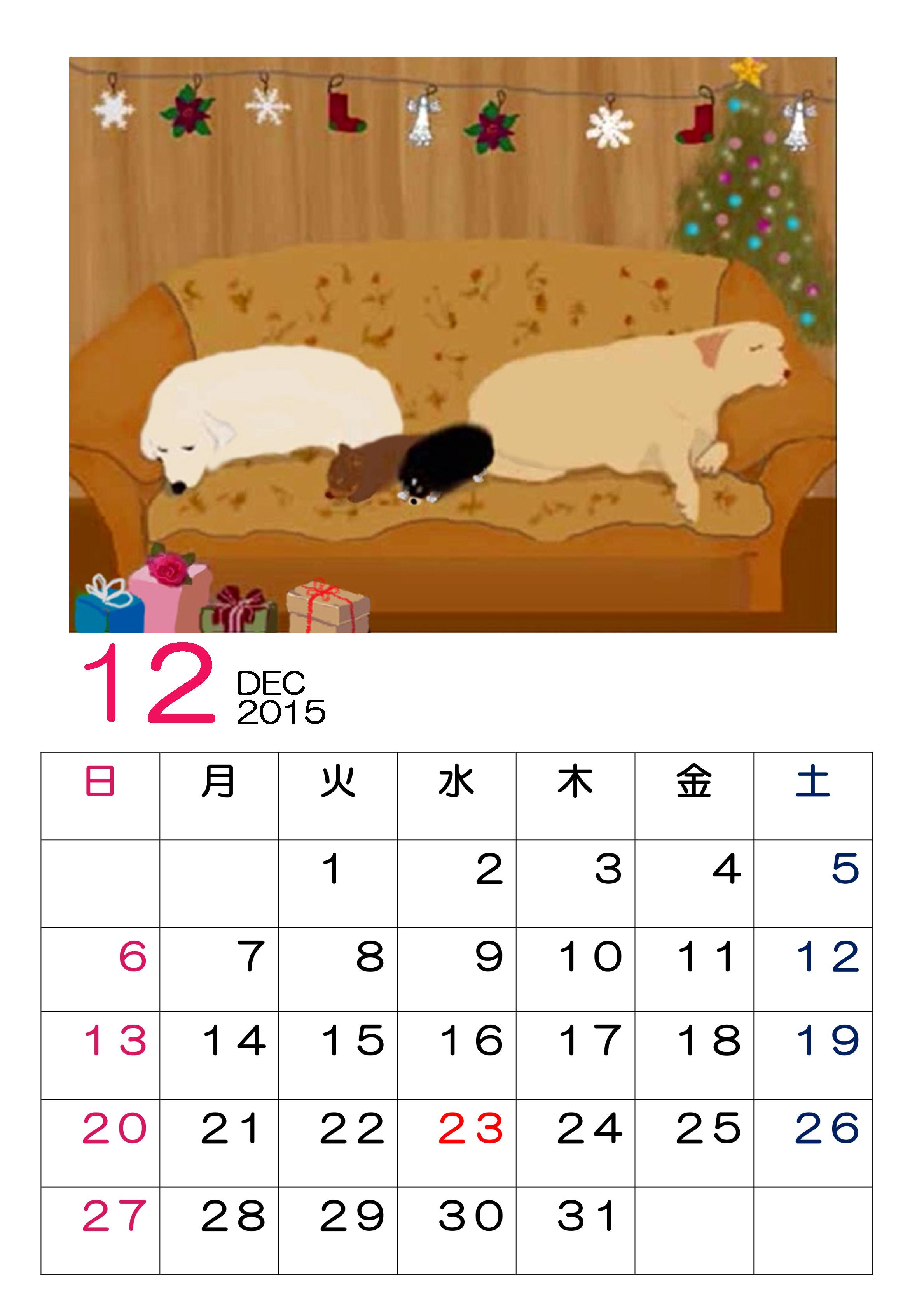 カレンダー A4 12月