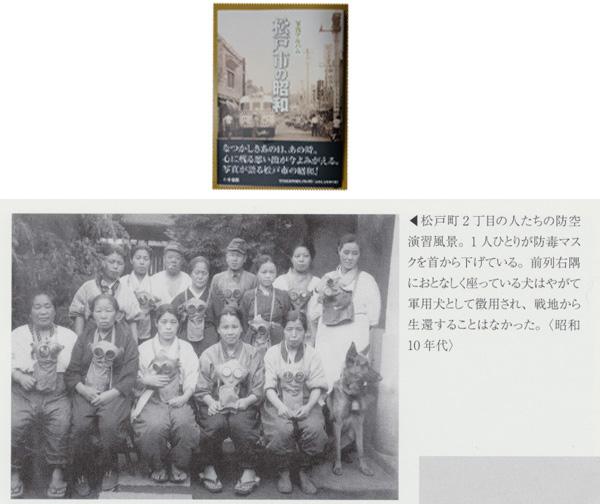 松戸市の昭和