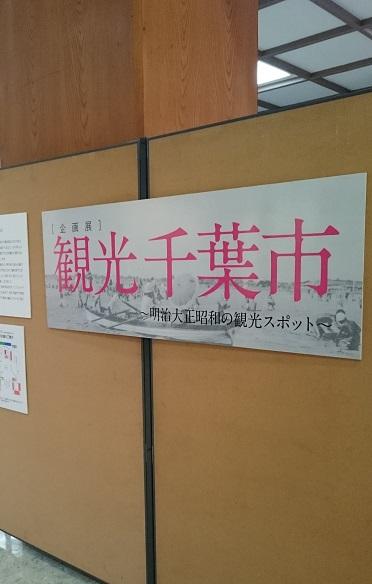 観光千葉市のポスター