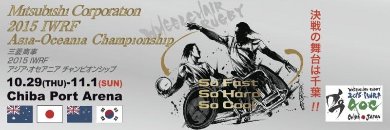 車椅子ラグビー国際大会