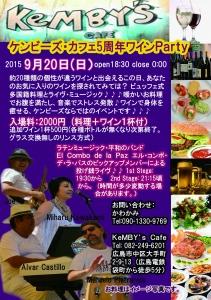 JPG美春招待用2015年9月20日KeMBYs Cafe Live