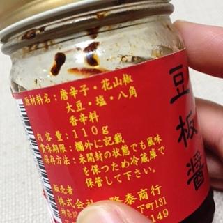 豆板醤02
