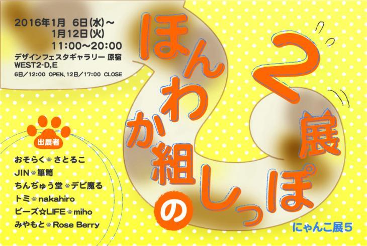 にゃんこ展5DM_convert_20151024160949