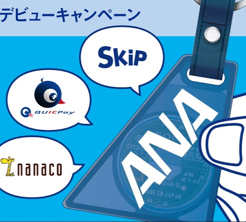 ANA QUICPay+nanacoデビューキャンペーン