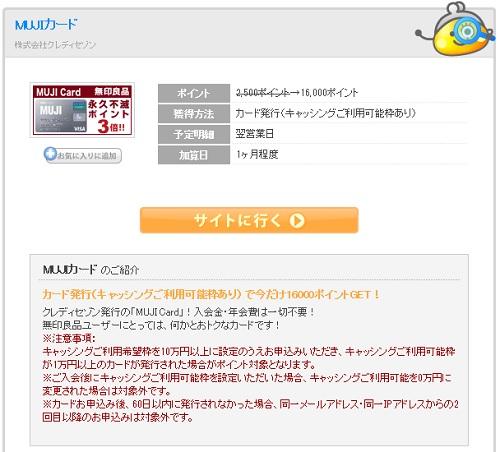 MUJIカードはちょびリッチ経由の発行で8,000円獲得