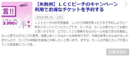 【失敗例】LCCピーチのキャンペーン利用でお得なチケットを予約する