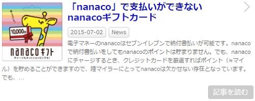 「nanaco」で支払いができないnanacoギフトカード