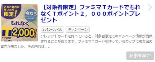 【対象者限定】ファミマTカードでもれなくTポイント2,000ポイントプレゼント