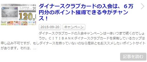 ダイナースクラブカードの入会は、6万円分のポイント獲得できる今がチャンス!