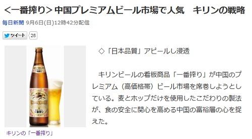 <一番搾り>中国プレミアムビール市場で人気 キリンの戦略