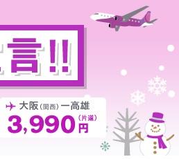 ピーチ航空「秋冬 旅宣言」セール
