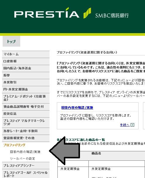 プロファイリングでAmazonギフト券1,000円分!