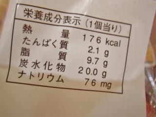 かた揚げリングドーナツ 2