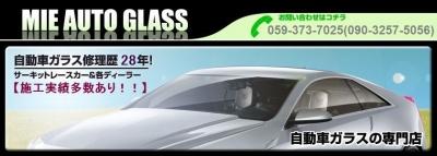 三重オートガラス