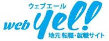 webyellロゴ