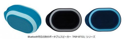 「PSP-BTS3」