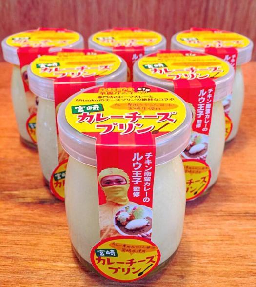 「宮崎カレーチーズプリン」