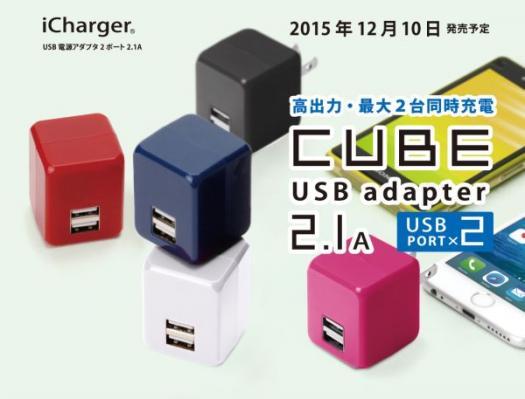 「USB電源アダプタ キューブタイプ」-2
