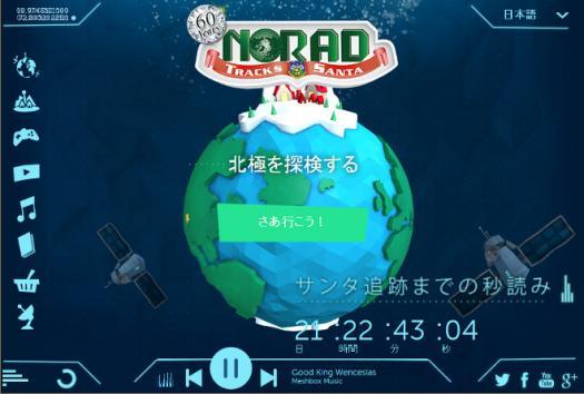 「NORADのサンタトラッカー」