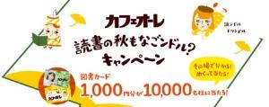 dokushonoaki_01_top_image.jpg