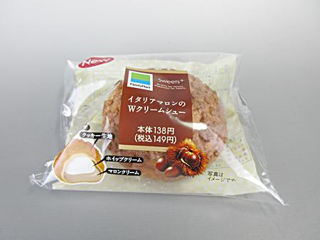 ファミリーマートの新発売「イタリアマロンのWクリームシュー」