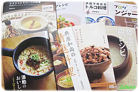マイ・レシピ帳