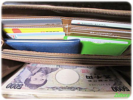 お財布の断捨離